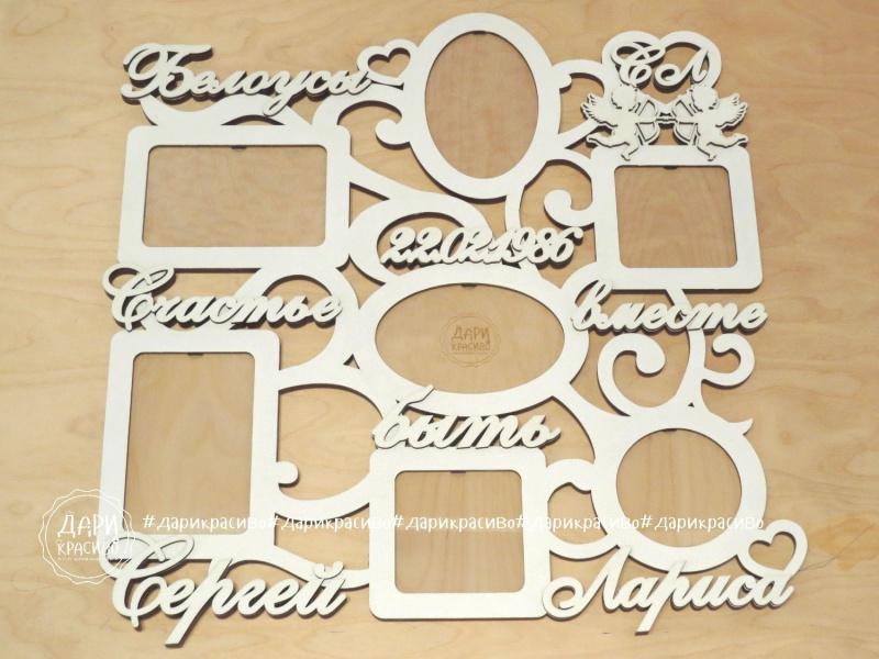 Рамки для свадебного подарка 252